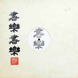 ZEN - Denkimi-Shakuhachi