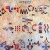 AZYMUTH - Crazy Rhythm